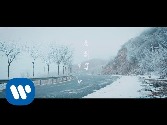 黃小琥 Tiger Huang《春到了 Spring is Here》Official Music Video