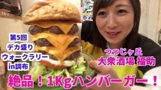 【デカ盛り】大衆酒場で食べる超絶品!1Kgハンバーガー!【三宅智子】 thumbnail