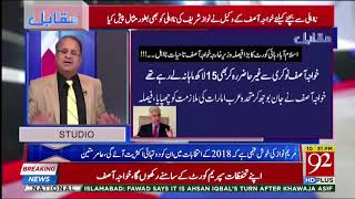 Khawaja Asif has admitted Nawaz Sharif' disqualification on non disclosure of assets| 26 April 2018
