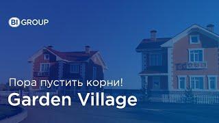 Коттеджный поселок Garden Village