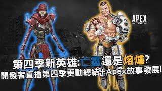 《Apex英雄》 第四季新英雄:亡靈還是熔爐? 開發者直播第四季更動總結+Apex故事發展!   占皮資訊系列