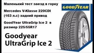 видео Goodyear Ultra Grip Ice 2