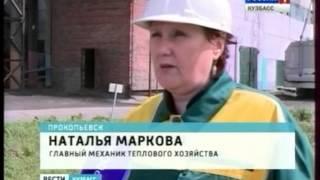 Самую крупную котельную Прокопьевска готовят к зиме