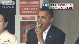 【APEC】オバマ大統領鎌倉で抹茶アイス、お土産も(10/11/14) thumbnail