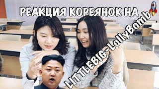 🇰🇷РЕАКЦИЯ КОРЕЯНОК НА LITTLE BIG-LOLLYBOMB