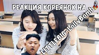 Download 🇰🇷РЕАКЦИЯ КОРЕЯНОК НА LITTLE BIG-LOLLYBOMB Mp3 and Videos