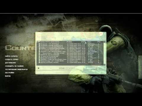 Counter-Strike Source (1 часть) 5 июня 2011 г.