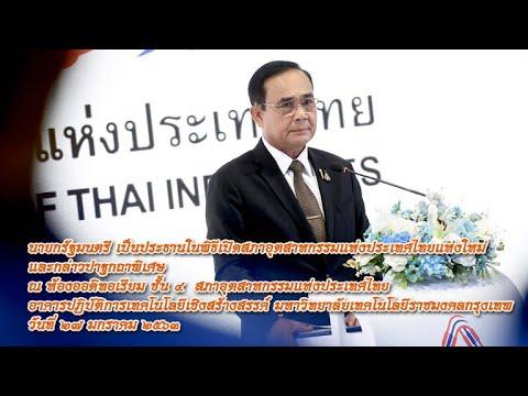 นายกรัฐมนตรี เป็นประธานในพิธีเปิดสภาอุตสาหกรรมแห่งประเทศไทยแห่งใหม่ และกล่าวปาฐกถาพิเศษ
