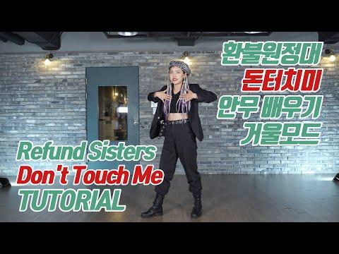 [튜토리얼] 환불원정대 (Refund Sisters) - Don't Touch Me (돈터치미) 커버댄스 안무 배우기 거울모드 (Mirrored)