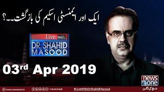 Live with Dr.Shahid Masood | 03-April-2019 | Shahid Hassan | Salman Shah | Syed Ghazanfar Ali