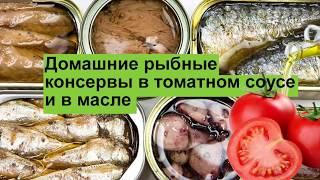 Рыбные консервы в автоклаве Фансел