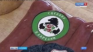"""Товарный знак """"Сделано в Карелии"""" вручили еще трем предприятиям республики"""