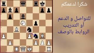 مباراة شطرنج قصيرة تنتهي بكش مات رائعة
