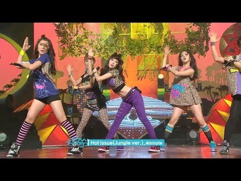 【TVPP】4MINUTE - Hot Issue (Jungle ver.), 포미닛 - 핫 이슈 (정글 버전) @ Special Stage, Music Core Live