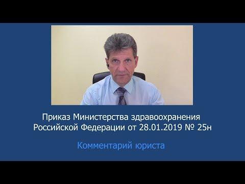 Приказ Минздрава России от 28 января  2019 года № 25н