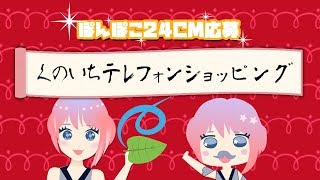 【選外】ぽんぽこ24 CM「くのいちテレフォンショッピング」【戒】