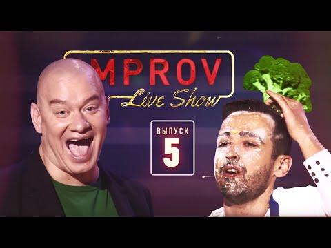 Полный выпуск Improv Live Show от 28.08.2019