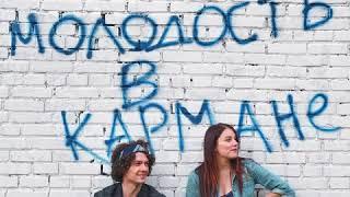 NAVIBAND - Молодость в кармане  (New Single 2018)