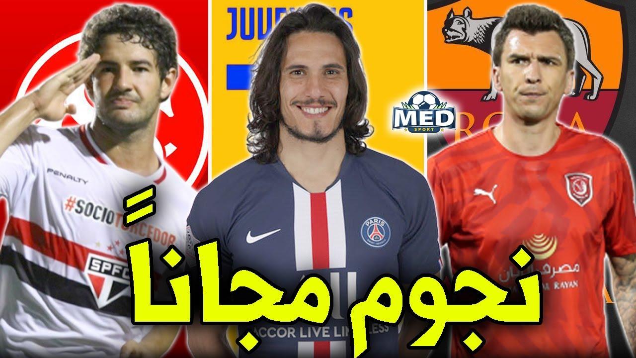 أفضل 15 لاعب متوفر مجاناً هذا الصيف | بينهم حارسي ريال مدريد والسيتي وبطل ألمانيا…