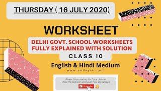 Worksheet (16 july 2020) | Delhi Govt. School Class 1 (Hindi & English Medium) 🔥  Fully explained🔥