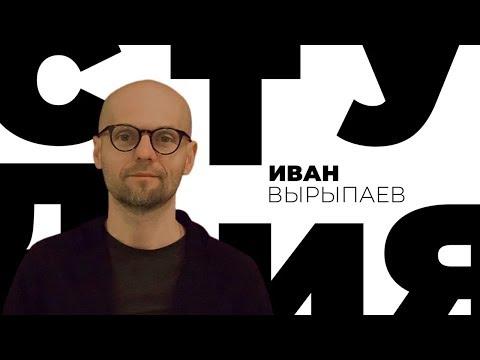 Иван Вырыпаев / Белая студия / Телеканал Культура