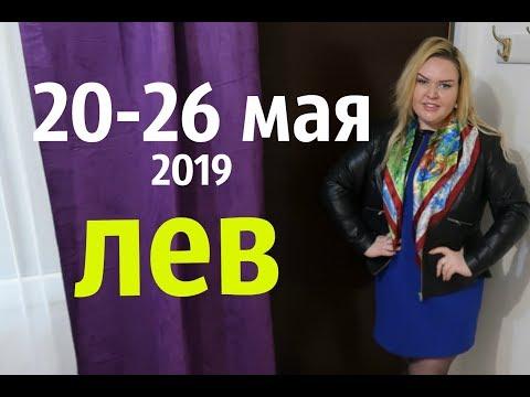 ТАРО ГОРОСКОП для ЛЬВА на неделю с 20 - 26 мая 2019 года