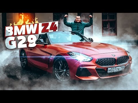 ТЕСТ ДРАЙВ BMW Z4 G29 M40i | Родстер БМВ