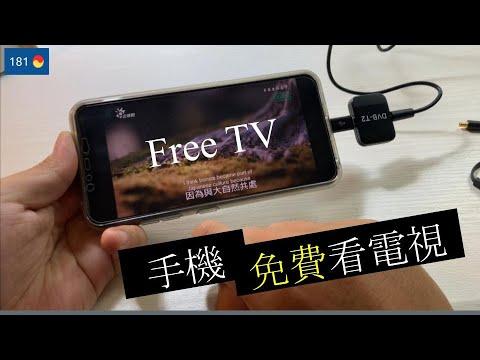 watch Free TV using DVB-T2 phone receiver in Taiwan