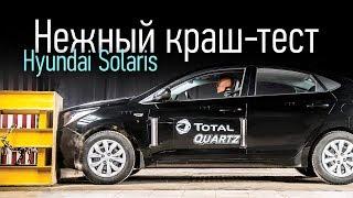 Hyundai Solaris страховой краш тест. Сколько будет стоить ремонт после аварии