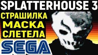 СЕГА СТРАШИЛКА - Splatterhouse 3 Sega полное прохождение / Маска слетела