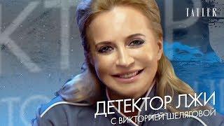 Виктория Шелягова проходит детектор лжи: измены, наркотики и пластическая хирургия