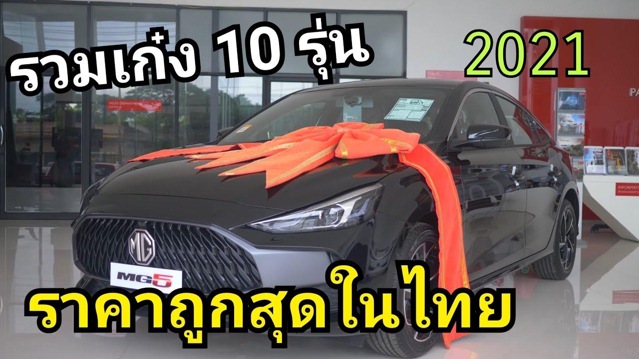 เก๋ง 10 รุ่น ราคาถูกสุดในไทย 2021