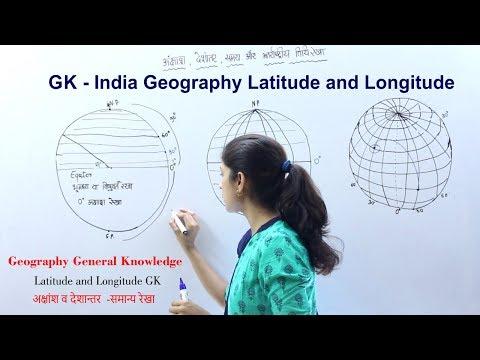 Gk - Latitude and Longitude (अक्षांश व देशान्तर)  for SSC, PSC & All Civil Services Exam