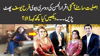 Farah Yousaf Response Iqrar ul Hassan 2nd Marriage