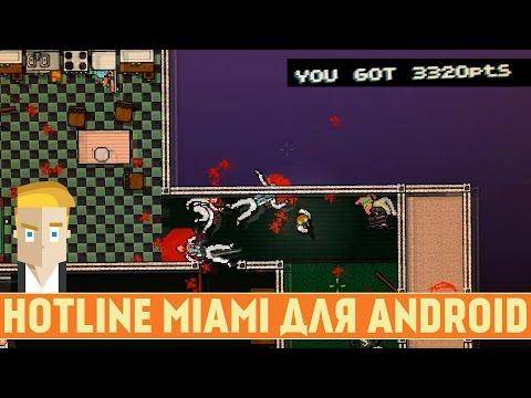Hotline Miami для Android - обзор от Game Plan
