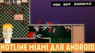 hotline Miami для Android - обзор от Game Plan