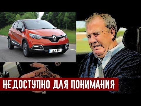 Джереми Кларксон о Renault Captur - Слой Маркетинга На Шасси от Nissan Juke