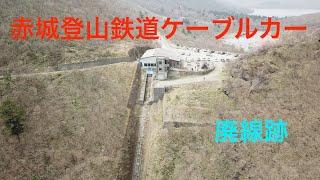 赤城山ケーブルカー廃線跡(DJI Mavic Pro)