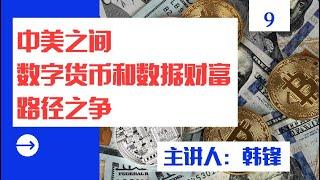 第9期韩锋:中美之间数字货币和数据财富路径之争