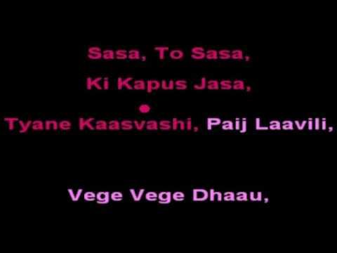 Sasa To Sasa Marathi Karaoke