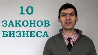 Бизнес-урок. 10 законов бизнеса от Олега Саламахи.