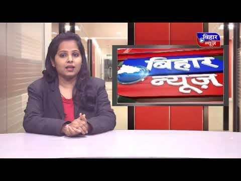 Bihar News 14 January  2018