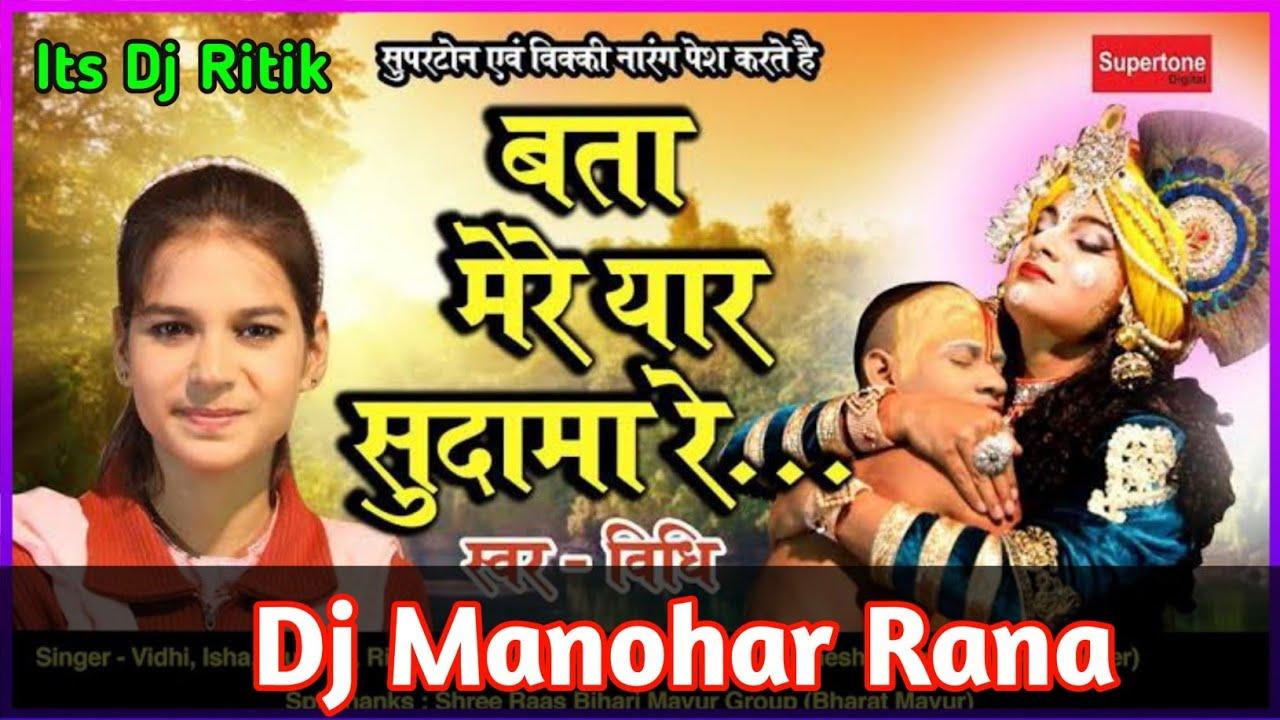 Download Bata Mere Yaar Sudhama Re   🔥SOUNDCHECK🔥  DJ Manohar Raana    Its Dj Ritik Ghaziabad #itsdjritik