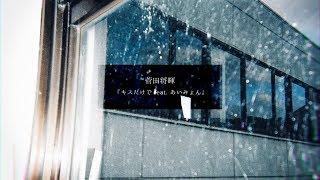??「キスだけで feat. あいみょん」(菅田将暉) / 伊礼亮×めありー cover