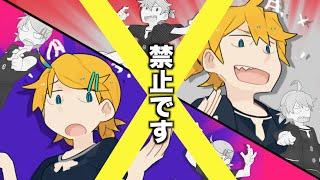【鏡音リンレン】KSGR地獄の刑【オリジナルMV/ワンオポ】/ KSGR Jigoku no kei - Kagamine Rin&Len