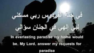 سألتك ياربي I Ask of You, O My Lord  مـشـاري الـعـرادة Mishary Al Arada