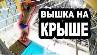 Самая высокая вышка в мире для прыжков в воду | Казань | ВЛОГ