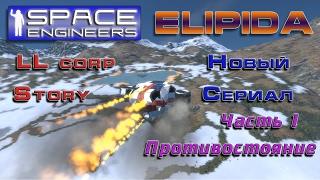Space engineers - Сериал Elipida - Противостояние: Часть 1 - Крушение!