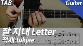 Jukjae - Letter   Elec Guitar Cover TAB Chord Instrumental Karaoke