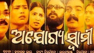 ♪ Odia Full Jatra ✓ Ajogya Swami ♪ Durgashree Ganantya